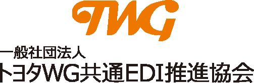 一般社団法人 トヨタWG共通EDI推進協会